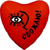 Шар (19''/48 см) Сердце, Обожаю!, Красный, 1 шт.