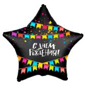 Шар (21''/53 см) Звезда, С Днем Рождения! (флажки), Черный, Сатин, 1 шт.