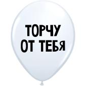 "Uzjautrinošs lateksa balons ""Торчу от тебя"" (30 cm)"