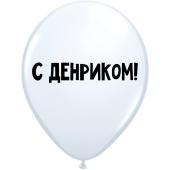 """Uzjautrinošs lateksa balons """"С денриком!"""" (30 cm)"""