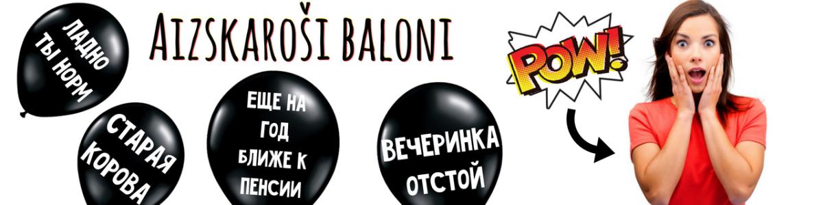 AIZSKAROŠIE BALONI