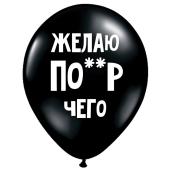 "Uzjautrinošs lateksa balons ""Желаю по**р чего"" (30 cm)"