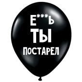 "UZJAUTRINOŠS LATEKSA balons ""Е***ь ты постарел"" (30 cm)"