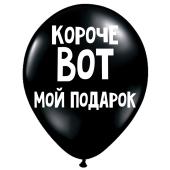 "Uzjautrinošs lateksa balons ""Короче, вот мой подарок"" (30 cm)"