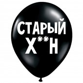 "Uzjautrinošs lateksa balons ""Старый хрен"" (30 cm)"