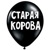 "Uzjautrinošs lateksa balons ""Старая корова"" (30 cm)"