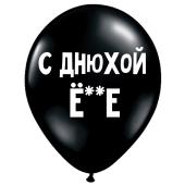 "Uzjautrinošs lateksa balons ""С днюхой, ё**е"" (30 cm)"