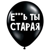 "Uzjautrinošs lateksa balons ""Е***ь ты старая"" (30 cm)"