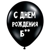 """Uzjautrinošs lateksa balons """"С днем рождения, б**"""" (30 cm)"""