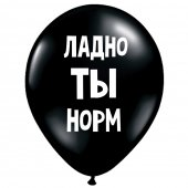 "Uzjautrinošs lateksa balons ""Ладно, ты норм"" (30 cm)"