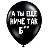 "UZJAUTRINOŠS LATEKSA balons ""А ты еще ниче так, б**"" (30 cm)"