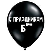 "Uzjautrinošs lateksa balons ""С праздником, б**"" (30 cm)"