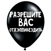 "Uzjautrinošs lateksa balons ""Разрешите вас отхэппибездить"" (30 cm)"