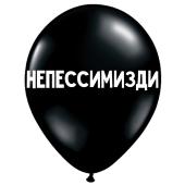 """Uzjautrinošs lateksa balons """"Непессимизди"""" (30 cm)"""