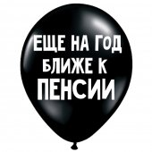 "Uzjautrinošs lateksa balons ""Еще на год ближе к пенсии"" (30 cm)"