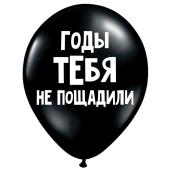 "Uzjautrinošs lateksa balons ""Годы тебя не пощадили"" (30 cm)"