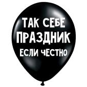 "Uzjautrinošs lateksa balons ""Так себе праздник, если честно"" (30 cm)"