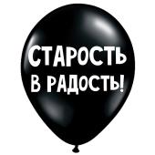"Uzjautrinošs lateksa balons ""Старость - в радость!"" (30 cm)"