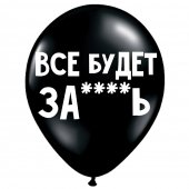 "UZJAUTRINOŠS LATEKSA balons ""Все будет за****ь"" (30 cm)"